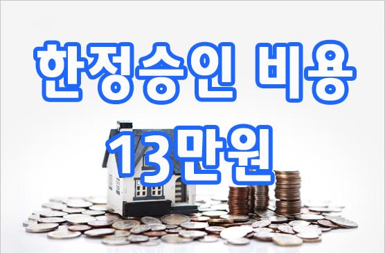한정승인비용.png